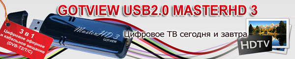 ТВ-тюнер GOTVIEW USB2.0 MasterHD 3 для приёма цифровых и аналоговых теле- и радиоканалов