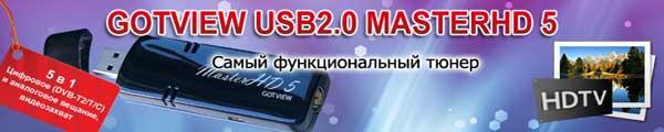 ТВ-тюнер GOTVIEW USB2.0 MasterHD 5 для приёма цифровых и аналоговых теле- и радиоканалов